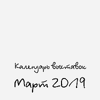 Календарь Handmade выставок на Март 2019