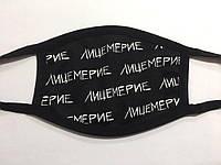 Маска для лица черная Лицемерие от бренда Punch