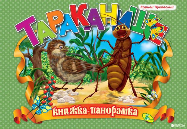 Тараканище. Книга-панорамка. Чуковский К.И., фото 2