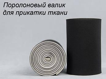 Валик для прикатки ткани