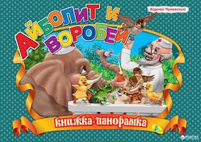 Айболить і Воробей. Книжка-панорамка. Чуковський К. І.