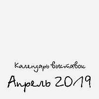 Календарь Handmade выставок на Апрель 2019