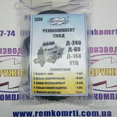 Ремкомплект топливного насоса высокого давления (ТНВД УТН) двигателя Д-240 МТЗ / Д-65 ЮМЗ / Д-144 Т-40