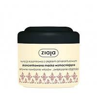 Маска для волос c кашемиром  Ziaja 200мл