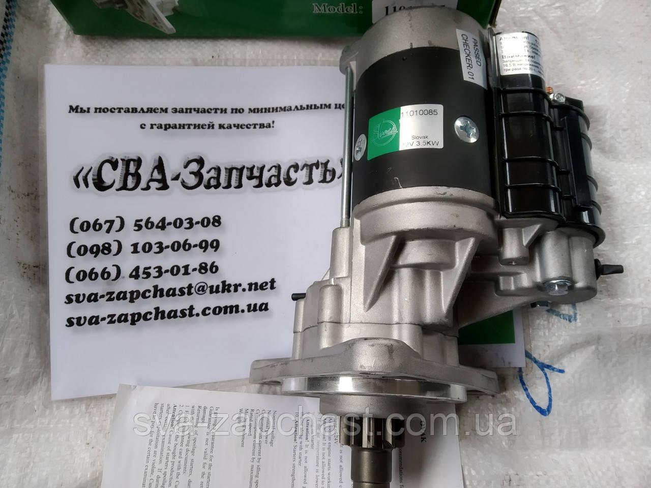 Стартер редукторный МТЗ 12В 3,5кВт Словак 11010085