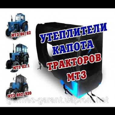 Утеплители капота МТЗ