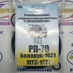 Ремкомплект РП-70 гідророзподільник МТЗ-1221 Беларус-1021