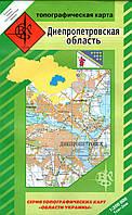 Топографическая карта Днепропетровской области 1:200 000