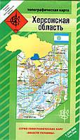 Топографическая карта Херсонской области 1:200 000