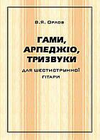 В. Я. Орлов. Гаммы, арпеджио и тризвучия для шестиструнной гитары. Учебное пособие для музыкальных школ
