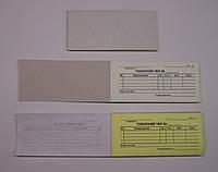 Товарний чек самокопіювальний 147х69 4 рядка 100 арк.