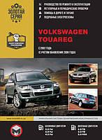 Книга Volkswagen Touareg 2002-10 бензин, дизель Эксплуатация, техобслуживание, ремонт