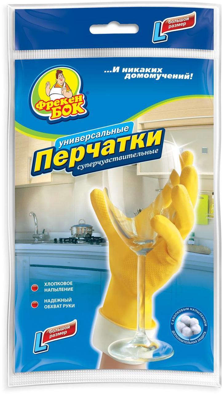 Перчатки Фрекен Бок желтые с хлопковым  напылением р.L-большие пара 17104800, -806
