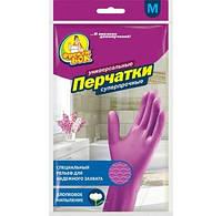 Перчатки суперпрочные фиолетовые Фрекен Бок с хлопковым  напылением р.S-малый