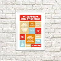 Постер в рамке 12 причин чому я тебе кохаю красный (WMT5_19L013_UKR)