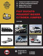 Книга Fiat Ducato, Peugeot Boxer, Citroen Jumper c 2014 Руководство по эксплуатации, ремонту