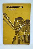 """Книга: """"Мотоциклы"""""""