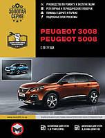 Книга Peugeot 3008, 5008 бензин, дизель с 2017 Эксплуатация, техобслуживание, ремонт