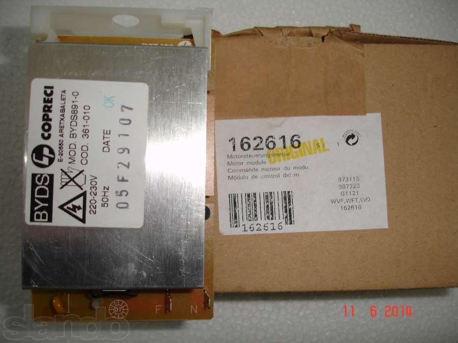 Модуль управления мотором стиральной машины BOSCH 162616