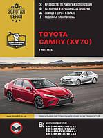 Книга Toyota Camry c 2017 Експлуатація, техобслуговування, ремонт