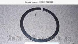 36-1604036А кольцо упорное