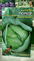 Семена капусты белокачанной позднеспелой  Тюркис 1 г, 300 семян, Германия