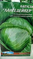 Семена капусты белокачанной позднеспелой Лангедейкер 1 г, 300 семян, Германия