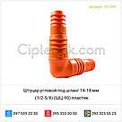 Штуцер угловой под шланг 14-18 мм (1/2-5/8) (ШЦ-90) пластик, фото 2