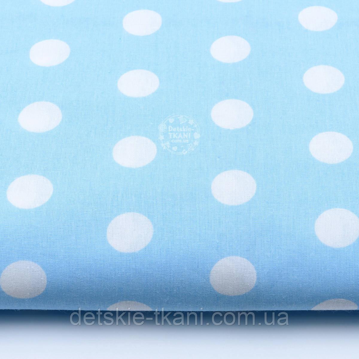 Ткань с белыми горохами 25 мм на голубом фоне (№73)