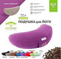 Подушка для йоги и медитации с гречневой шелухой в ассортименте