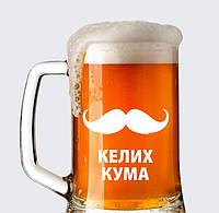 """Пивной бокал с гравировкой """"Кум"""""""