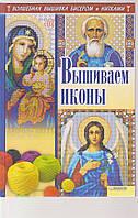 Вышиваем иконы  Ирина Наниашвили, Анастасия Соцкова