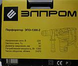 Перфоратор Элпром ЭПЭ-1300-2, фото 2