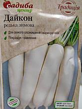 Насіння Редька зимова сорт Дайкон 2 грами Франція