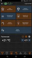 Розумний будинок на базі продукції ТМ ОВЕН і мобільного додатку для Android