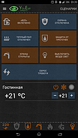 Умный дом на базе продукции ТМ ОВЕН и мобильного приложения для Android