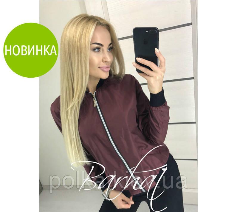 """Легкая женская куртка-ветровка """"Oxy"""""""