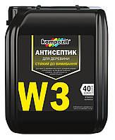 Антисептик трудновымываемый Kompozit W3 (бесцветная) 10 л