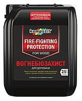 Огнебиозащита для древесины Kompozit (бесцветная) 10 л