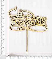 Топпер Торт С Днем рождения 17,5 х 14,5 cм