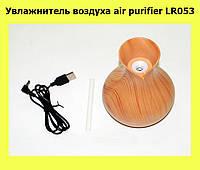 Увлажнитель воздуха air purifier LR053, фото 1