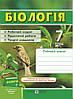 Робочий зошит з біології. 7 клас. (до підр. Довгаль І. В.).