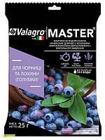 Удобрение Master для черники и голубики (25г) Valagro