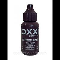 Oxxi Base 30 мл Rubber Каучуковая база для гель-лака