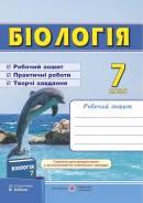 Біологія. Робочий зошит. 7 клас. (до підр. Соболь В.).