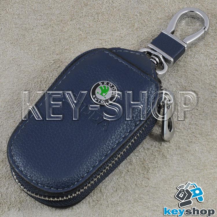 Ключница карманная (кожаная, синяя, с карабином, на молнии, с кольцом), логотип авто Skoda (Шкода)