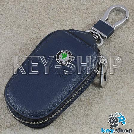 Ключниця кишенькова (шкіряна, синя, з карабіном, на блискавці, з кільцем), логотип авто Skoda (Шкода), фото 2