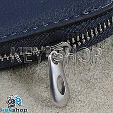 Ключница карманная (кожаная, синяя, с карабином, на молнии, с кольцом), логотип авто Skoda (Шкода), фото 3