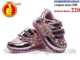 Кросівки ДЛЯ ДІВЧИНКИ р 23 ( код 7363-00)