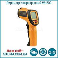 Пирометр инфракрасный WH700 бесконтактный термометр, от -50 до +700°C